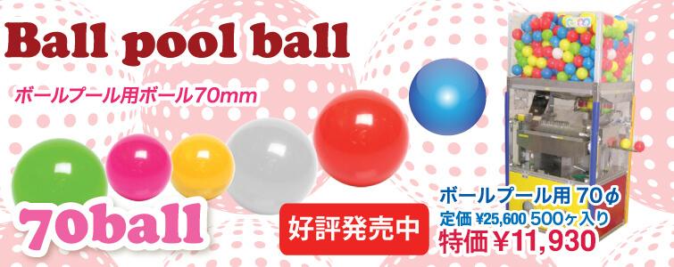 ボールプールのボールのページです