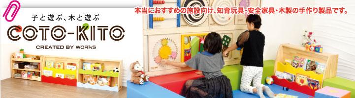 木製子供玩具専門店の「コトキト」です