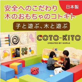 子供木製知育玩具専門店「コトキト」