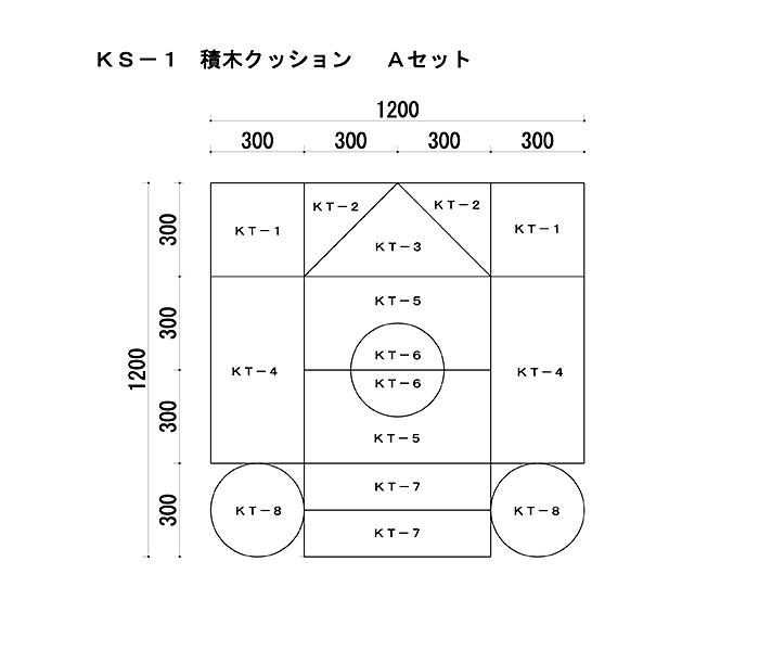 積み木Aセット図面