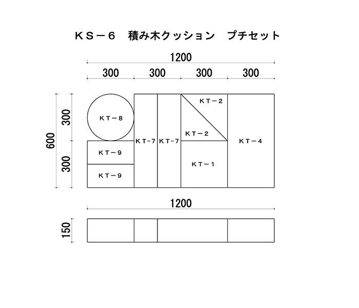 積み木プチセット図面