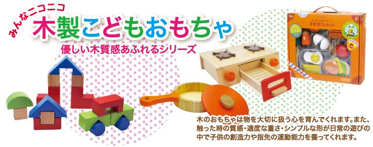 ッズコーナーの木製おもちゃ